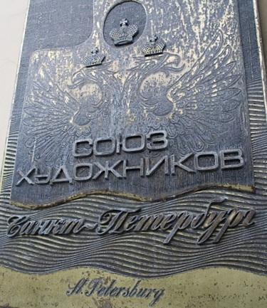 Логотип у входа в здание Санкт-Петербургского Союза Художников