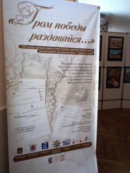 Баннер выставки