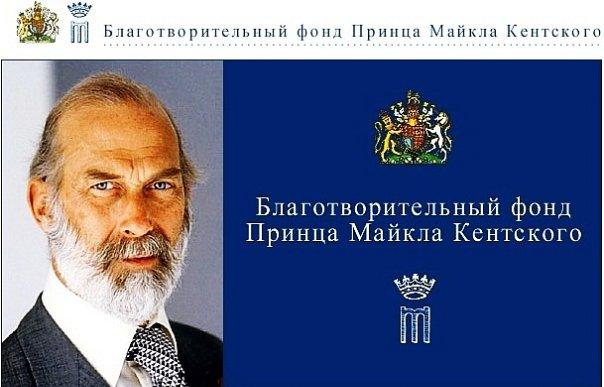 Фонд Его королевского Высочества принца Майкла Кентского
